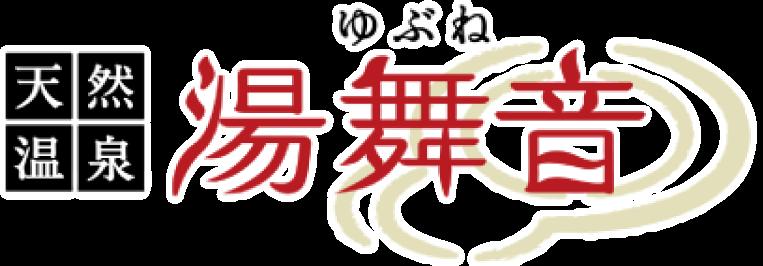 湯舞音 ゆりまち袖ケ浦駅前モール店
