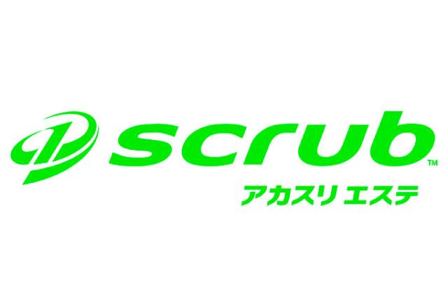 scrub アカスリ・エステ